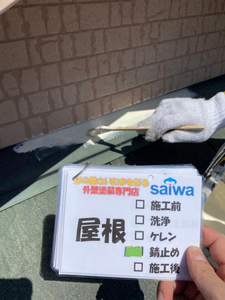 棟板金 錆止め 屋根塗装 サイワ塗装工業