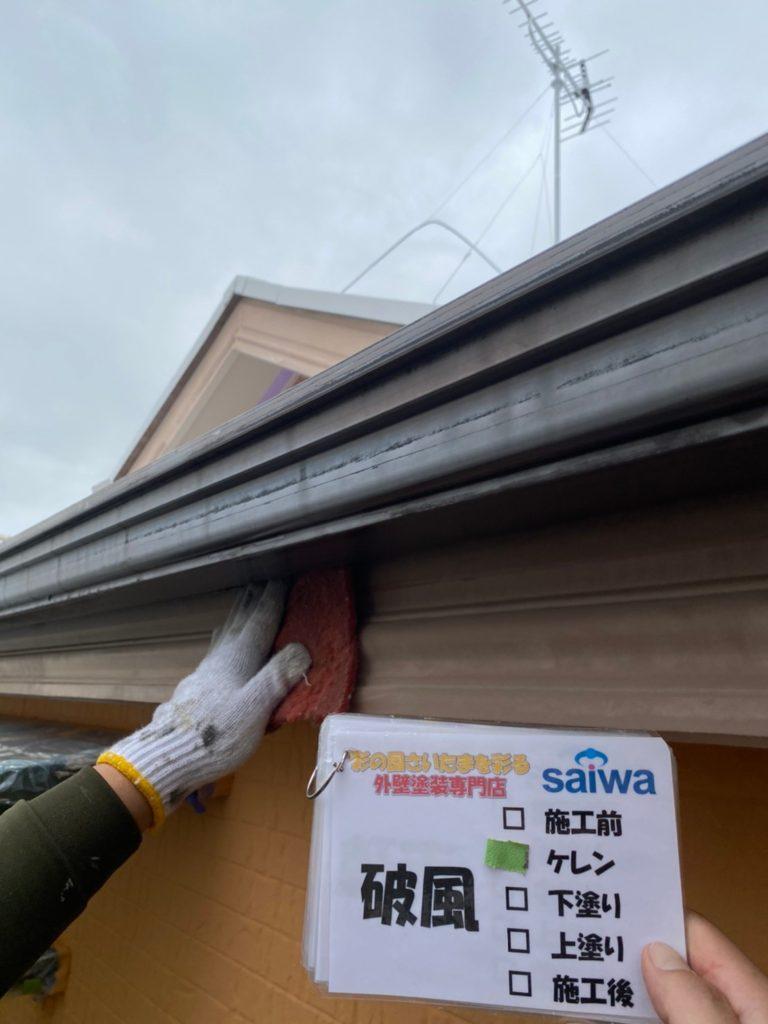 破風塗装 ケレン さいたま市西区 サイワ塗装工業