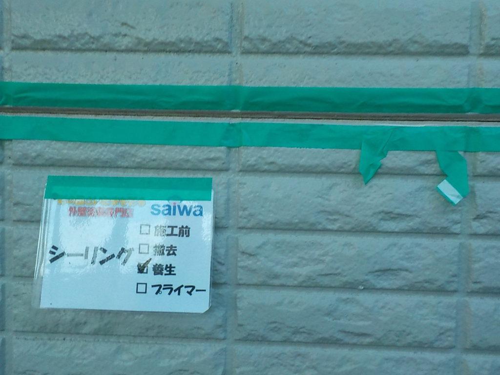 シーリング打ち替え 外壁塗装 養生