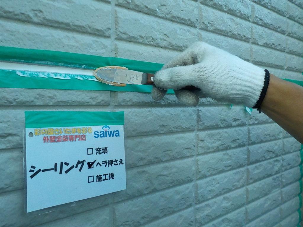 シーリング打ち替え 外壁塗装 押さえ 変性シリコン