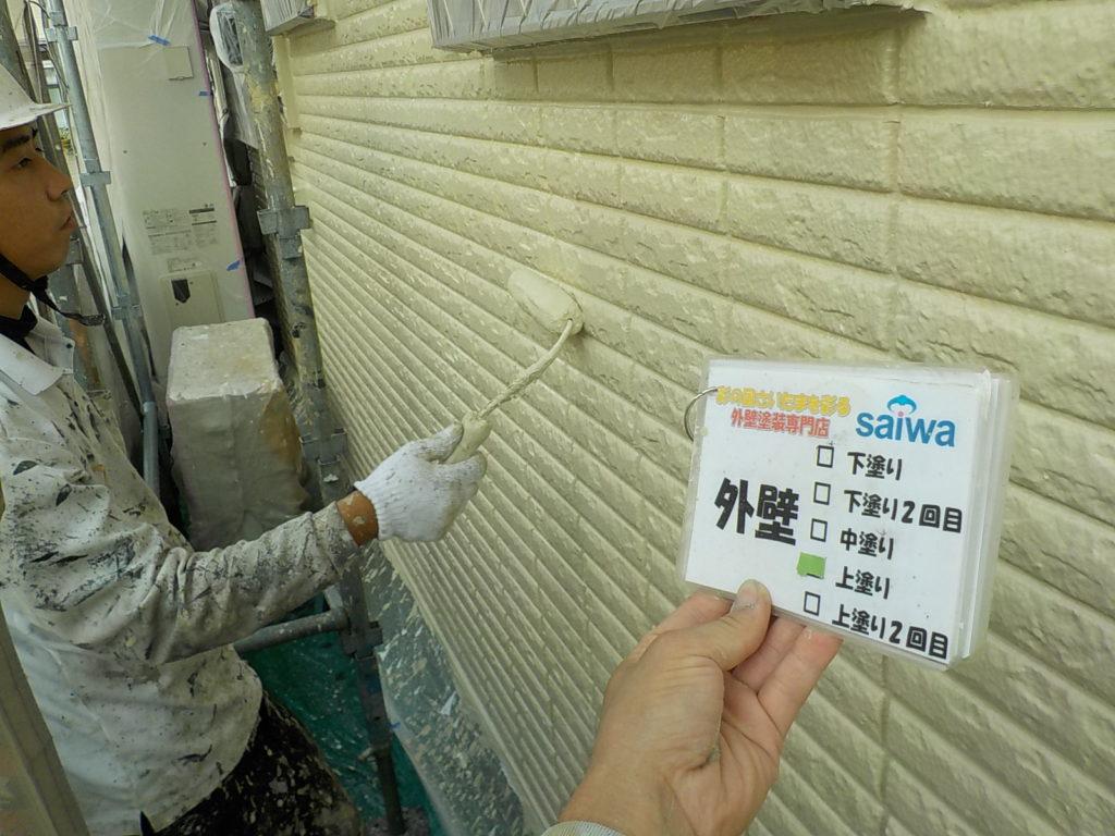 外壁 フッ素UVコート さいたま市西区