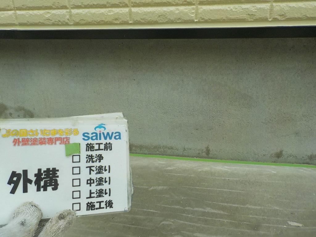 基礎ガード 外壁塗装 さいたま市西区 フッ素塗装