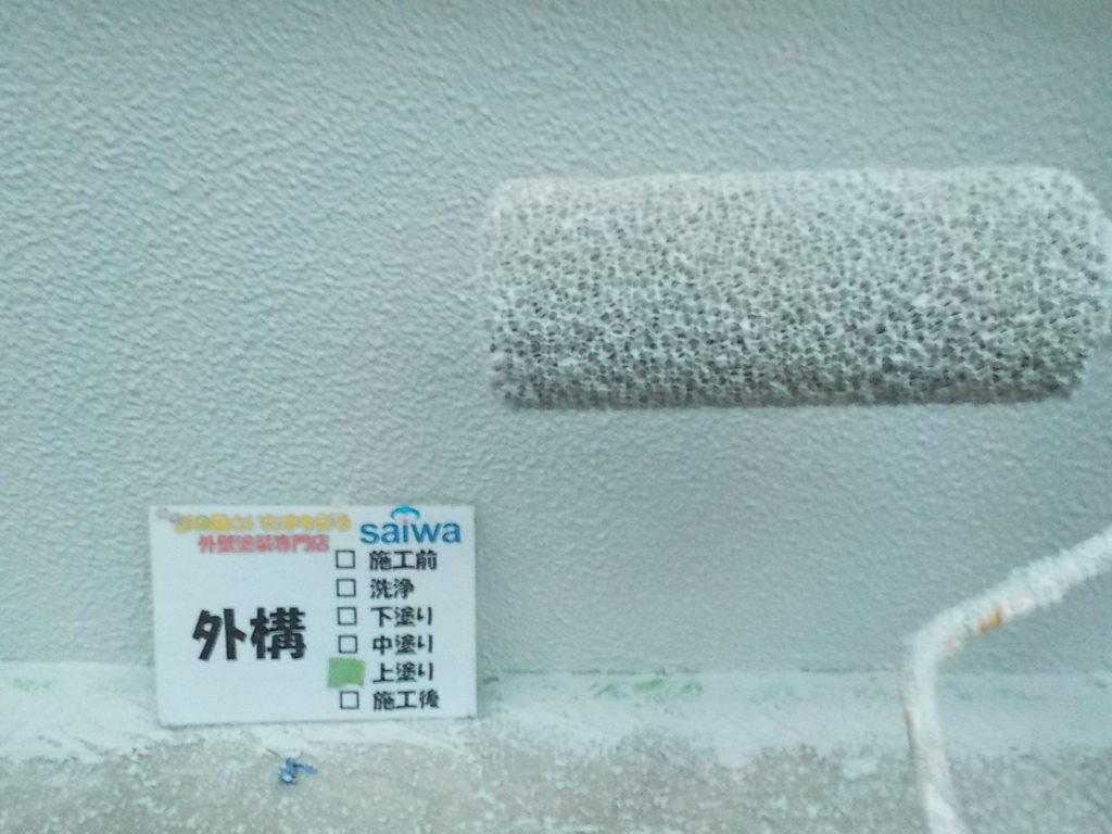 外壁塗装 基礎ガード