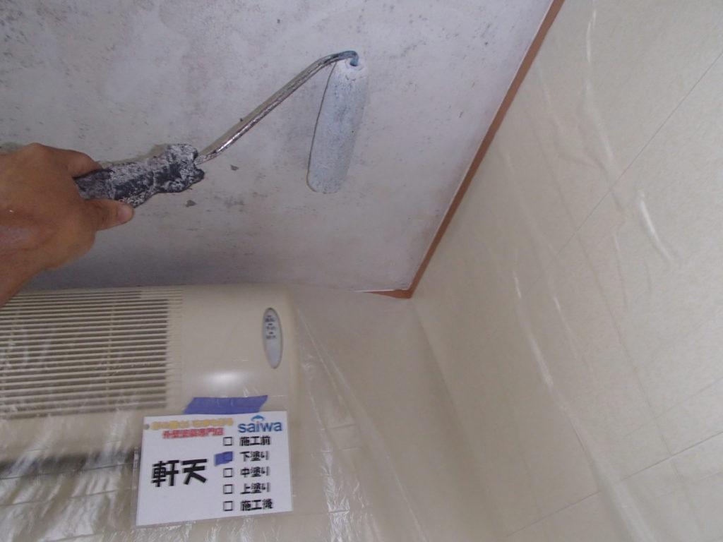 お風呂リフォーム 天井 さいたま市西区 サイワ塗装工業