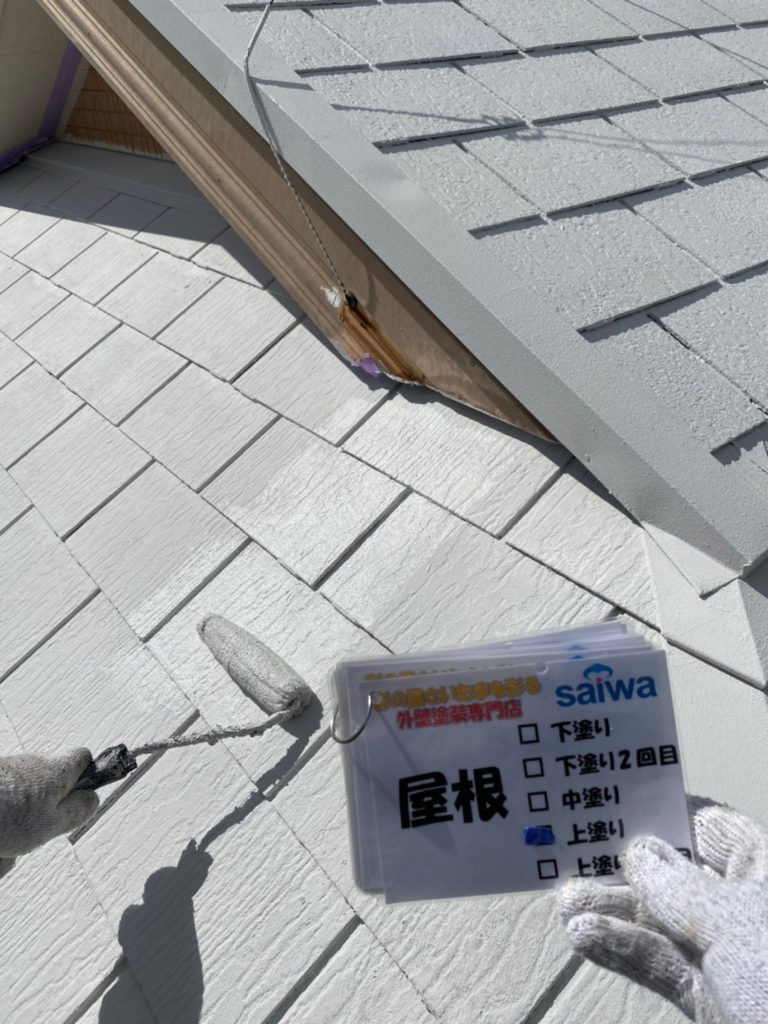 GAINA 屋根塗装 さいたま市西区 サイワ塗装工業