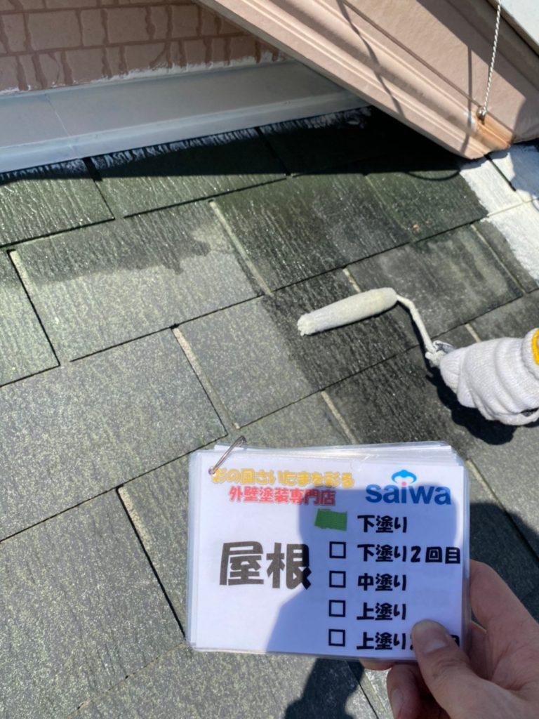 屋根塗装 下塗り サイワ塗装工業