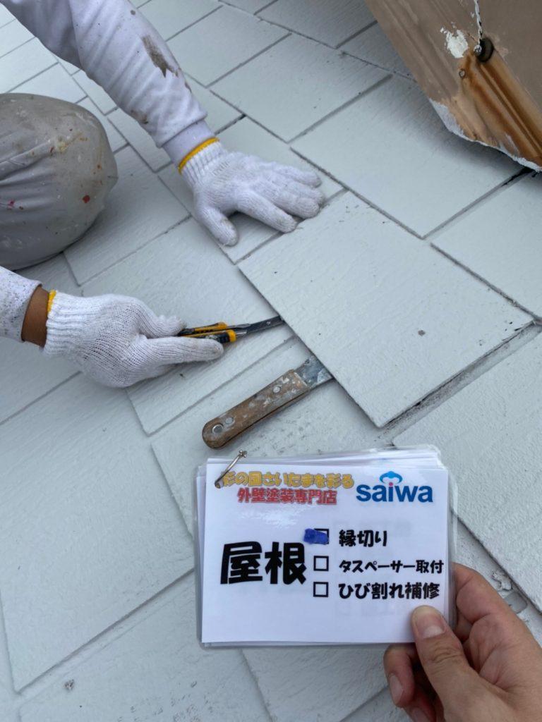 屋根塗装 ガイナ塗装 縁切り