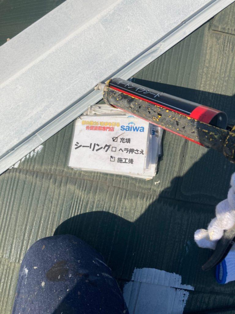 さいたま市北区 屋根塗装 棟板金 シーリング サイワ塗装工業