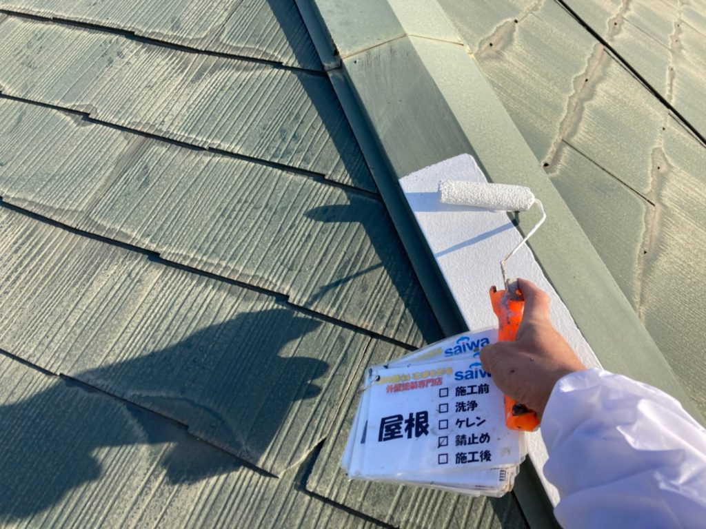 さいたま市北区 サイワ塗装工業 錆止め 屋根塗装