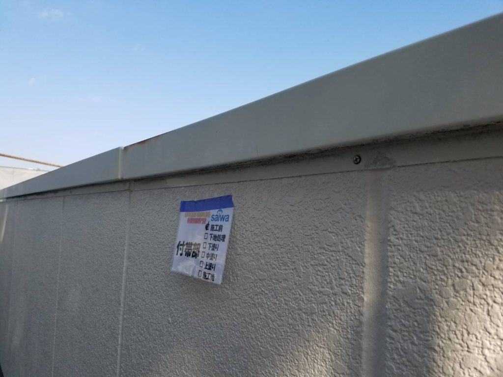 笠木塗装 サイワ塗装工業 さいたま市 地域密着 評判