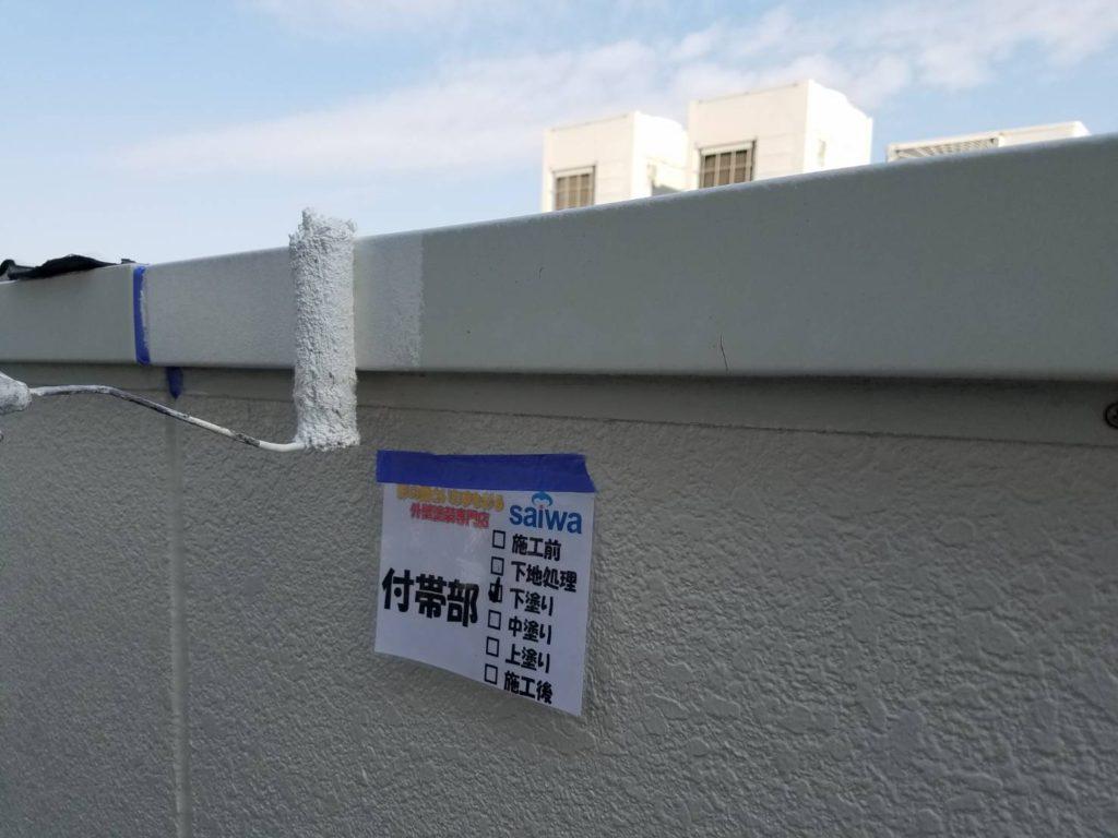 笠木塗装 さいたま市外壁塗装 サイワ塗装工業
