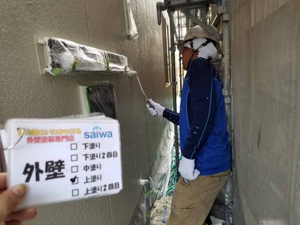 外壁塗装 サイワ塗装工業 上塗り さいたま市