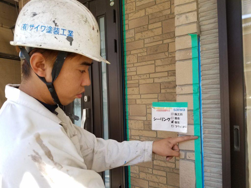 シーリングの打ち替え 戸田市シーリング 外壁シーリング コーキング