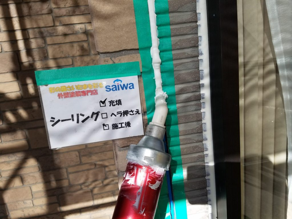 シーリングの打ち替え 戸田市シーリング 住宅シーリング