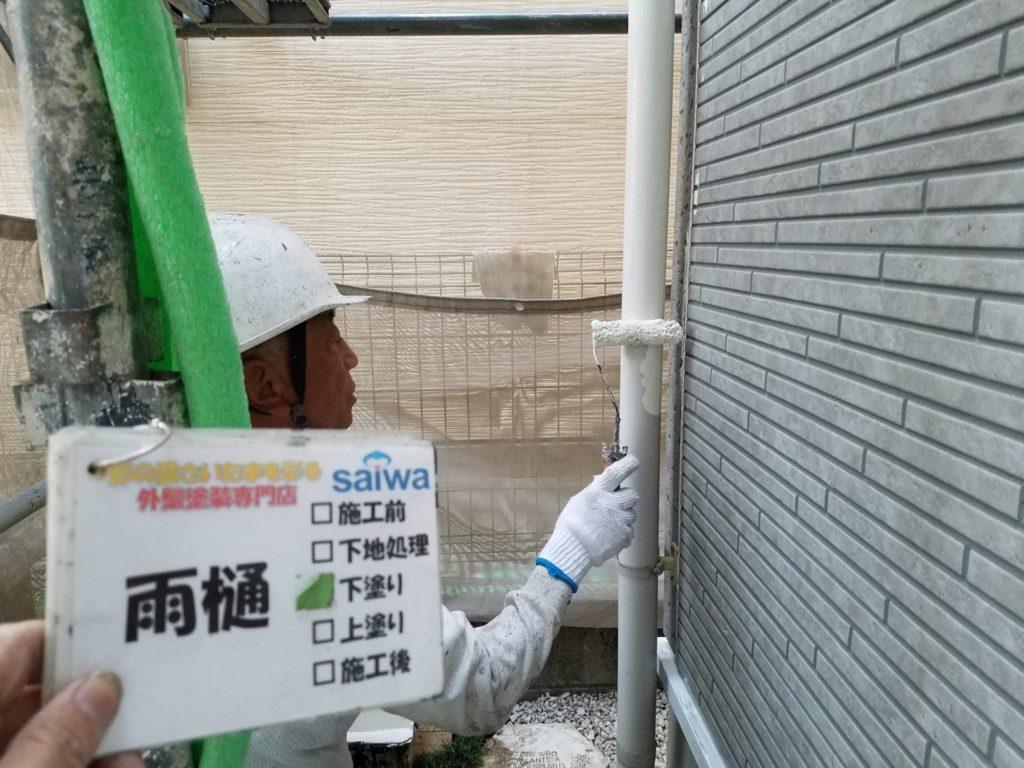さいたま市西区 サイワ塗装工業 雨樋塗装