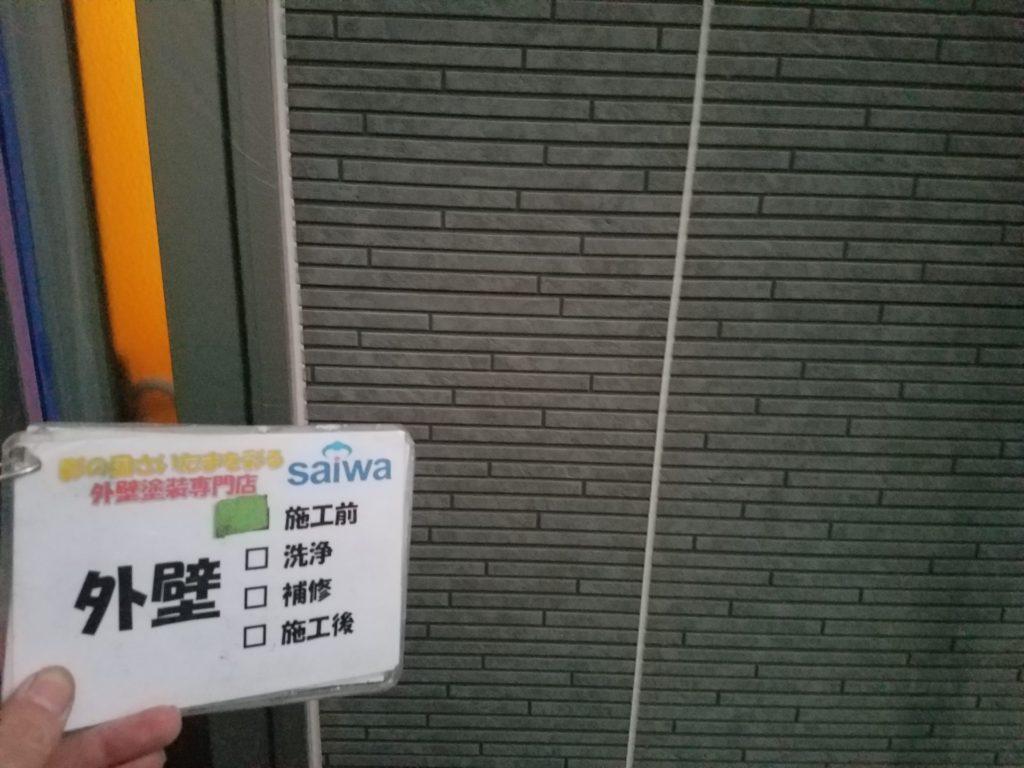 サイワ塗装工業 さいたま市西区 外壁塗装