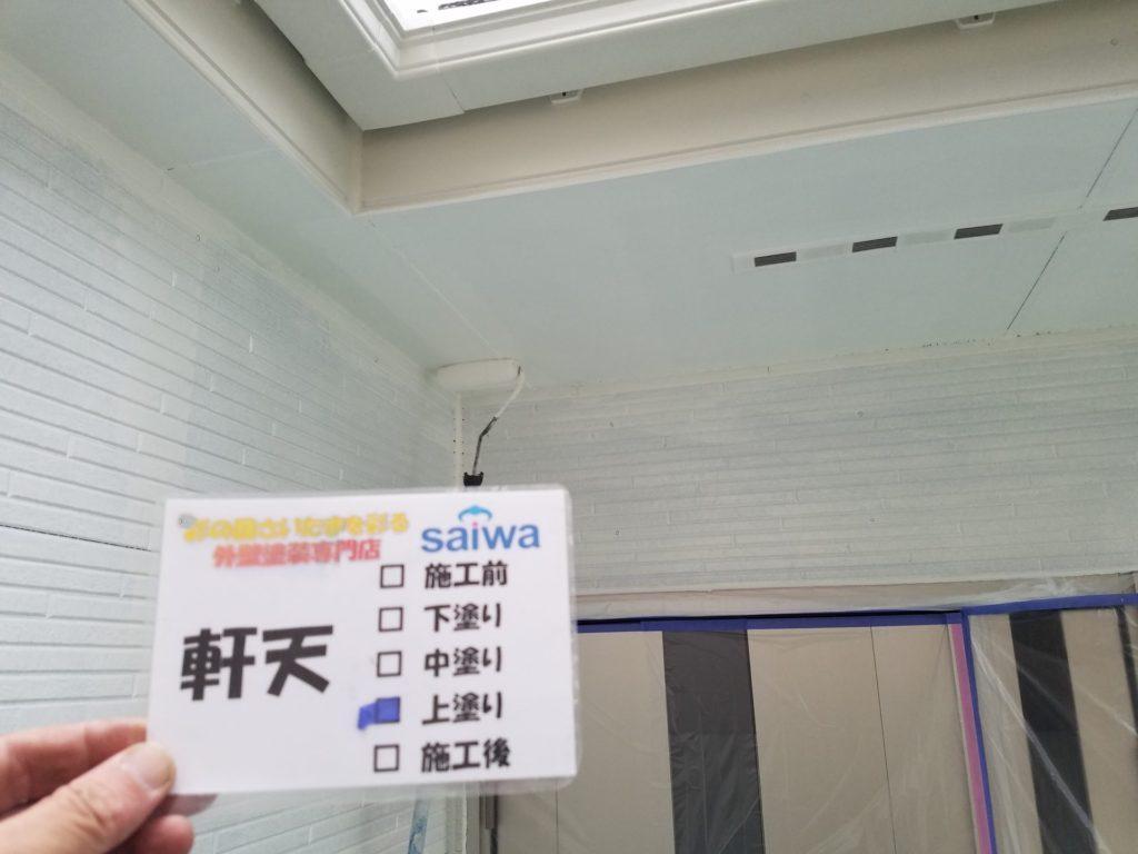 軒天塗装 付帯部塗装 サイワ塗装工業 評判