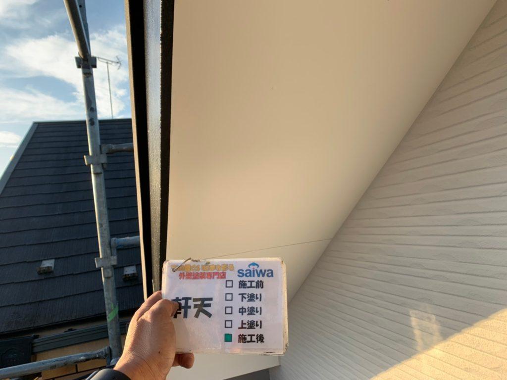 軒天塗装 住宅リフォーム サイワ塗装工業