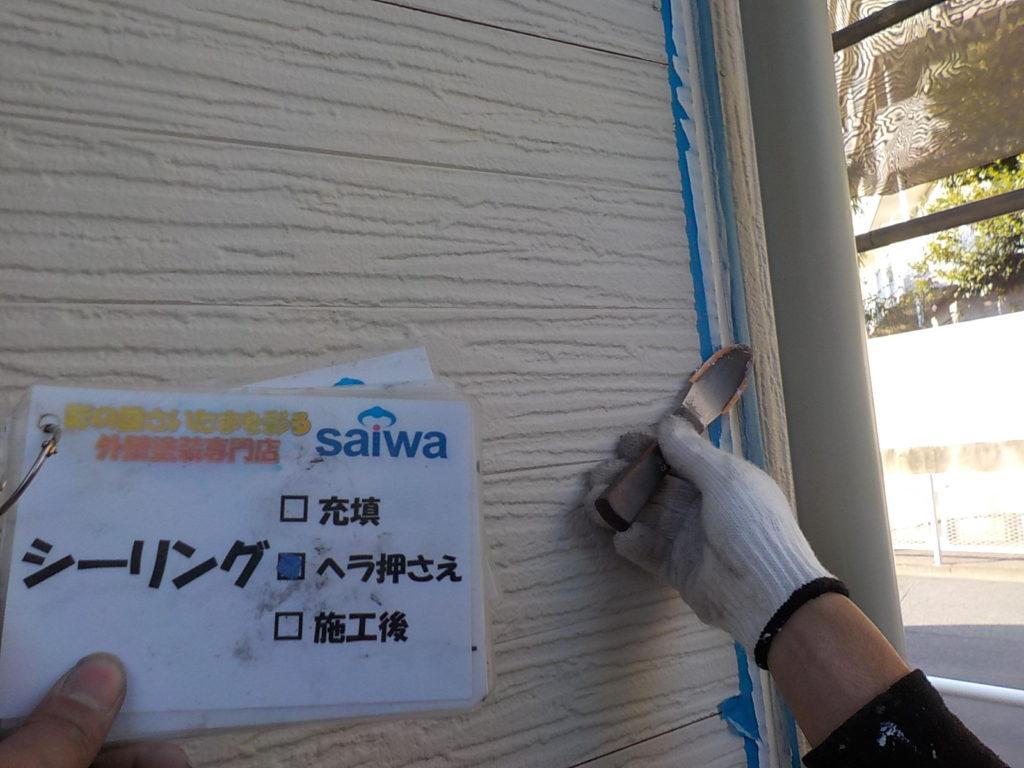 さいたま市見沼区 シーリング打ち替え 外壁塗装