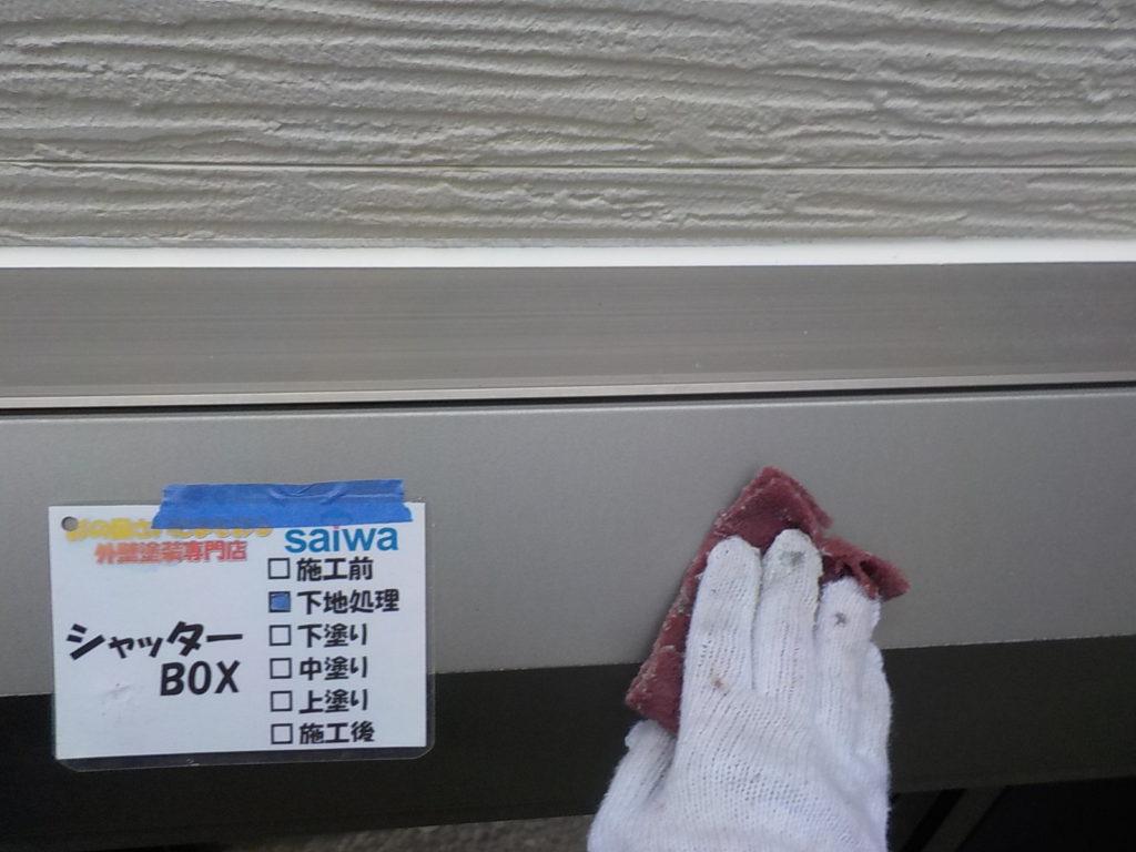 さいたま市見沼区 シャッターボックス塗装 付帯部塗装