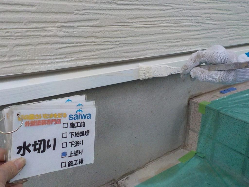 さいたま市見沼区 水切り塗装