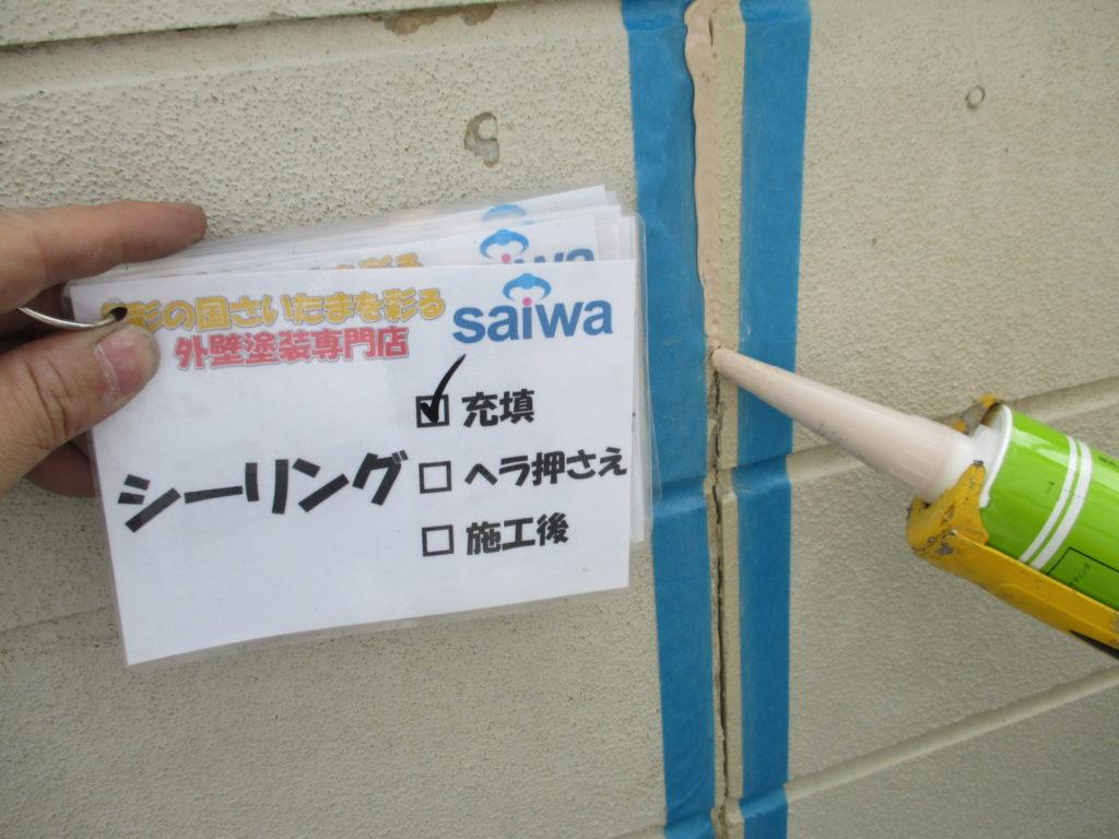 アパート塗装 シーリングの打ち替え 変性シリコン