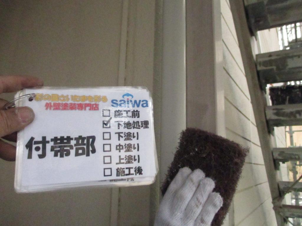 アパート塗装 付帯部 下地処理