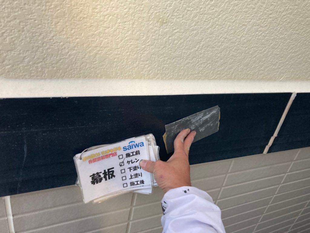 さいたま市北区 幕板塗装 ケレン さいたま市 サイワ塗装工業