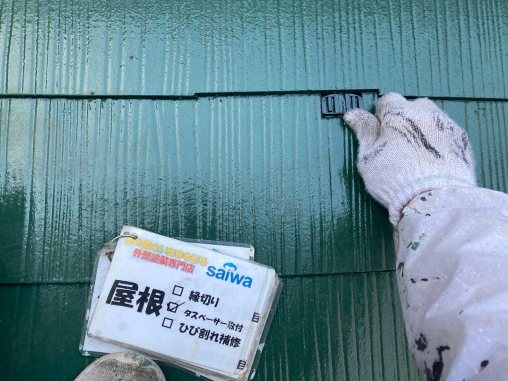 さいたま市北区 タスペーサー 縁切り 屋根塗装