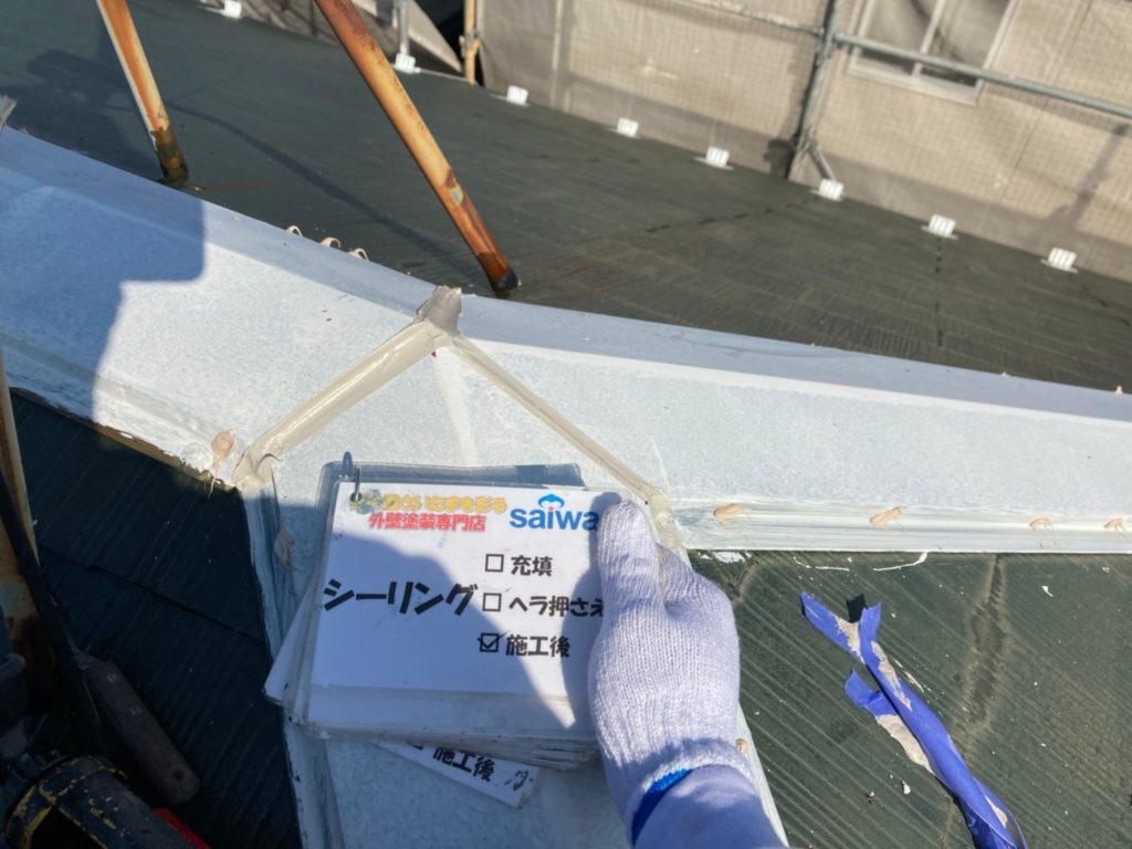 さいたま市北区 棟板金 シーリング サイワ塗装工業 屋根塗装