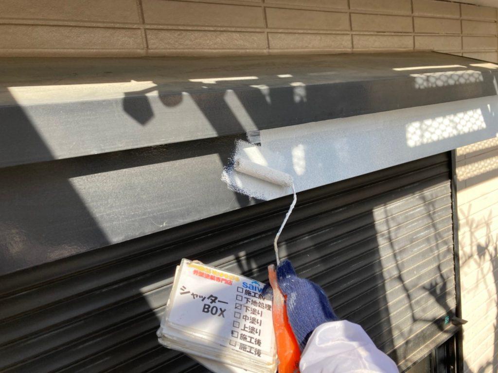 さいたま市北区 シャッターボックス 下塗り サイワ塗装工業