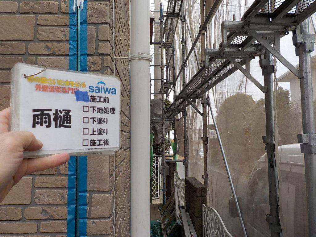 雨樋の塗装 住宅リフォーム