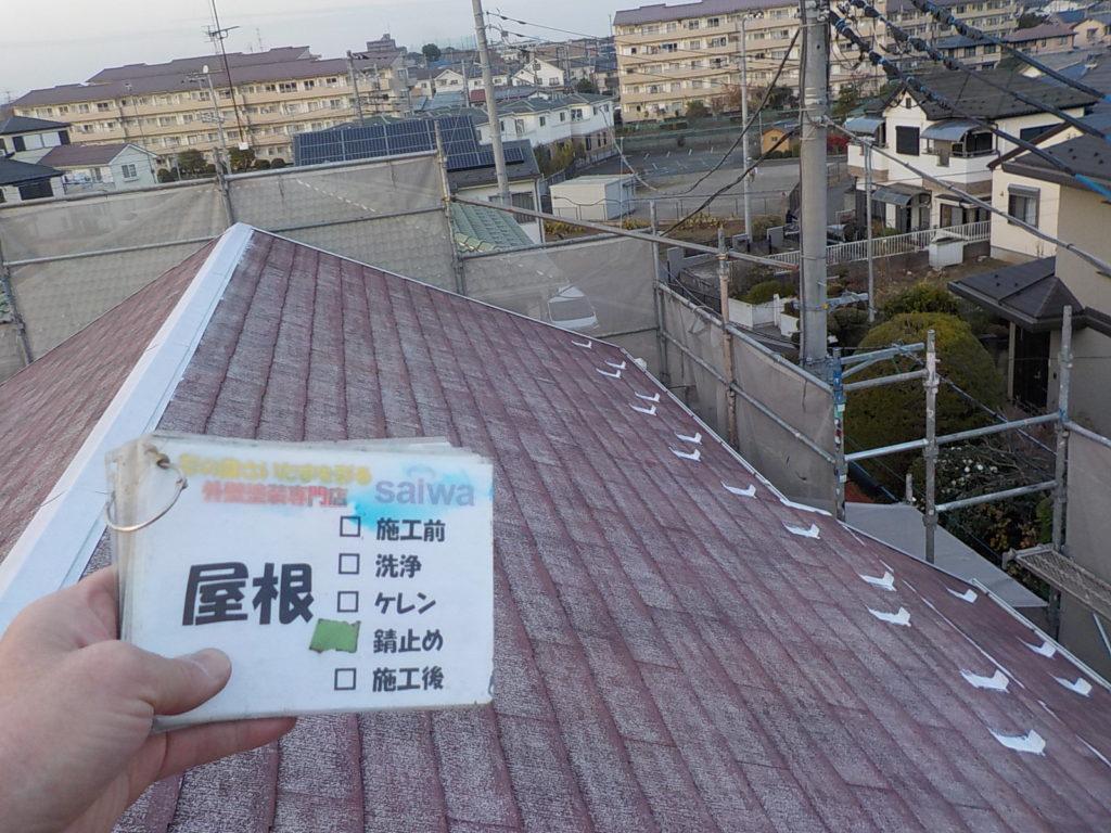 屋根の錆止め 屋根塗装