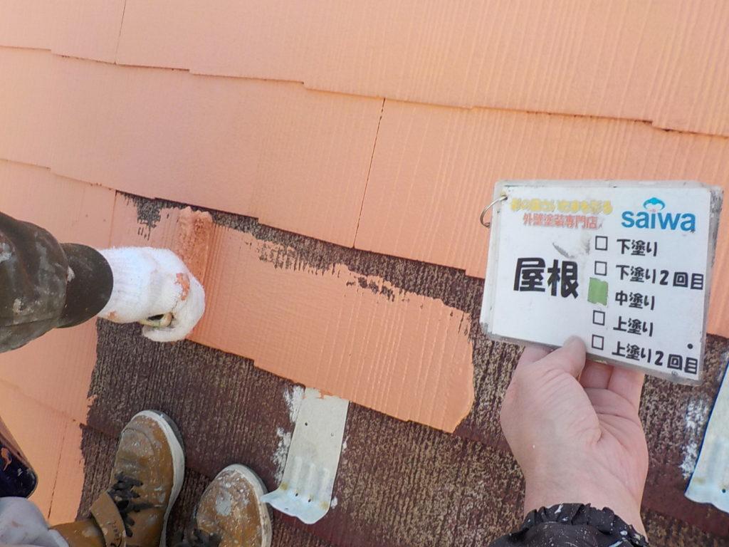 屋根塗装 さいたま市住宅塗装