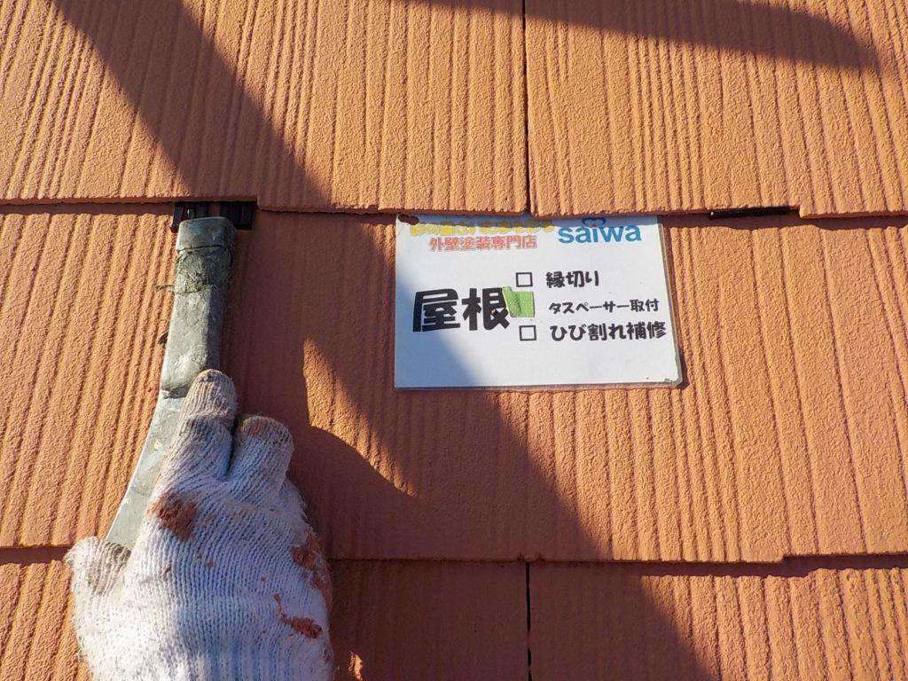 屋根タスペーサー 縁切り