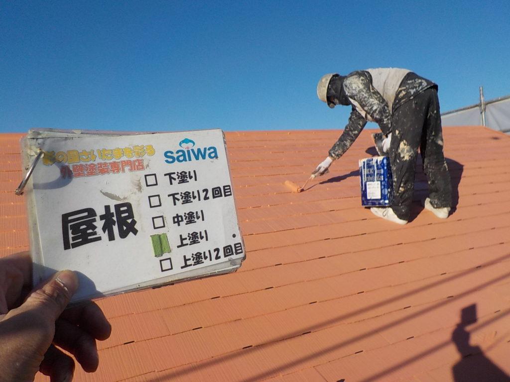 屋根上塗り オレンジ屋根