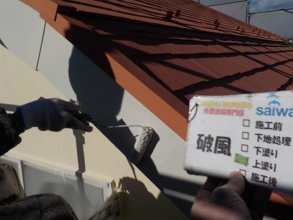 破風の塗装 幕板の塗装