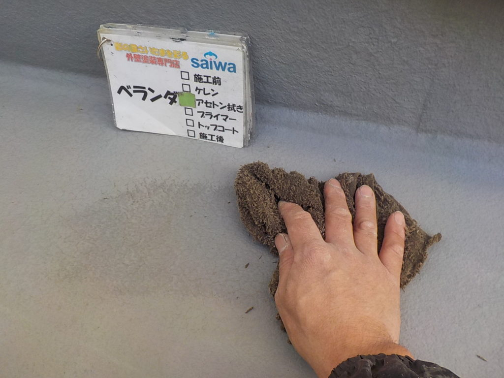 ベランダの防水層 塗装 FRPトップコート アセトン