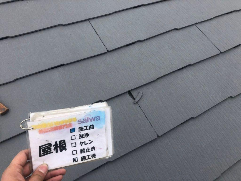 屋根ひび割れ修繕 さいたま市中央区 サイワ塗装工業