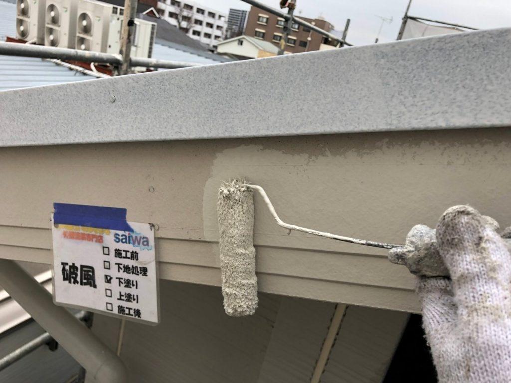 破風塗装 付帯部塗装 サイワ塗装工業