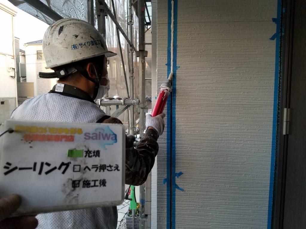 シーリング シーリング打ち替え さいたま市中央区 サイワ塗装工業