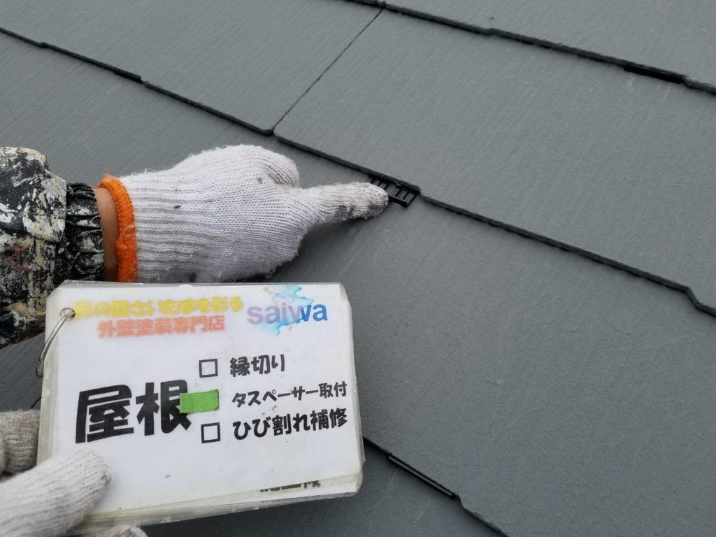 タスペーサー取付 縁切り さいたま市中央区 サイワ塗装工業