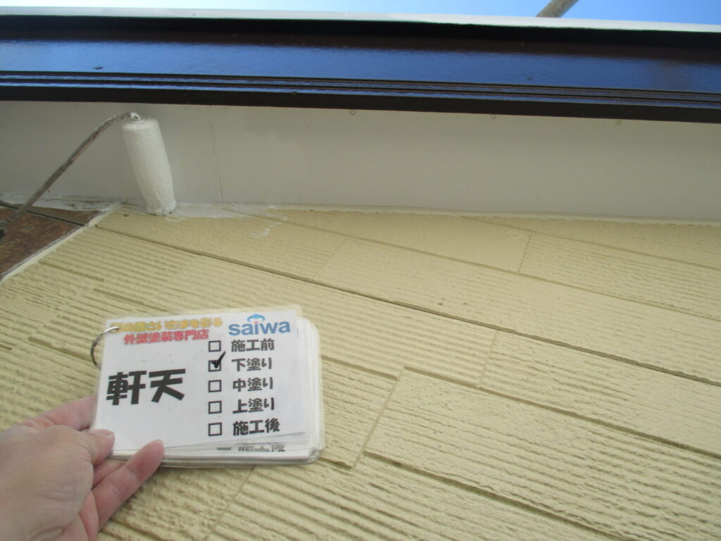 天井 外部塗装 さいたま市外壁塗装 サイワ塗装工業