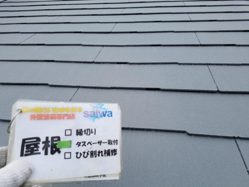 屋根塗装 タスペーサー取付 さいたま市中央区 サイワ塗装工業