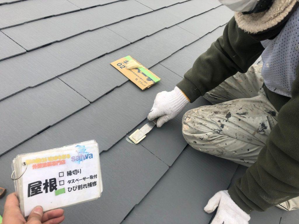 屋根塗装 GAINA サイワ塗装工業 ひび割れ
