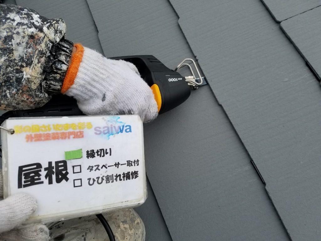 屋根塗装 縁切り シーリング サイワ塗装工業