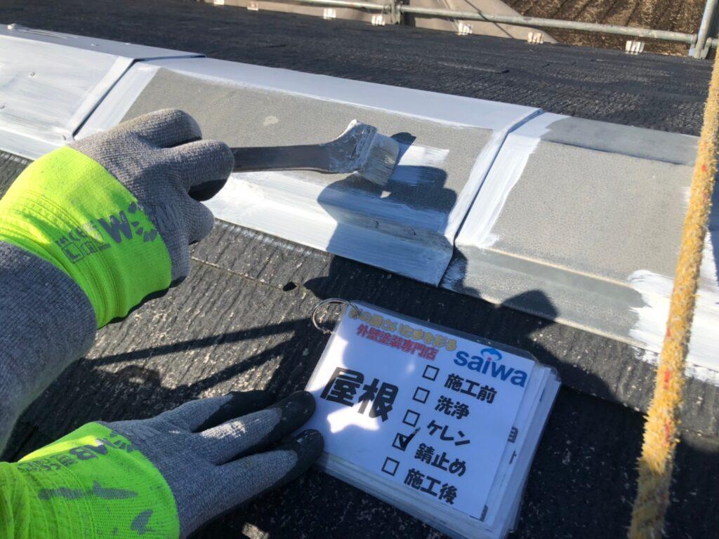 棟板金錆止め 屋根の塗装 遮熱塗装