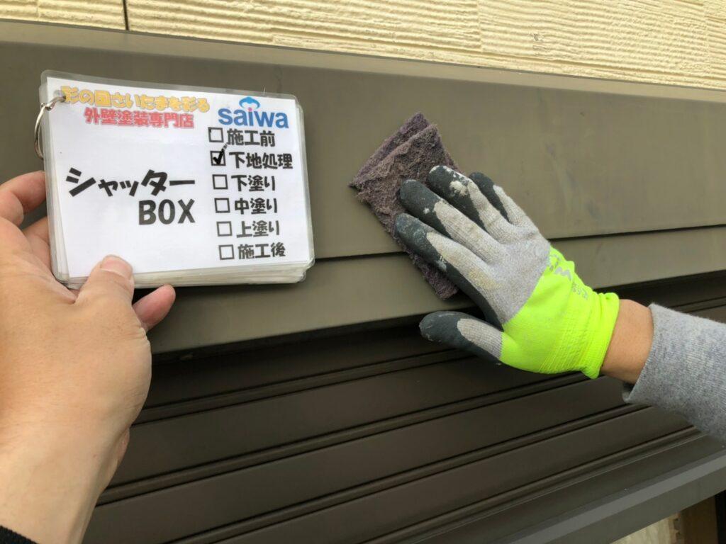 シャッター塗装 さいたま市シャッターの塗装 下地処理