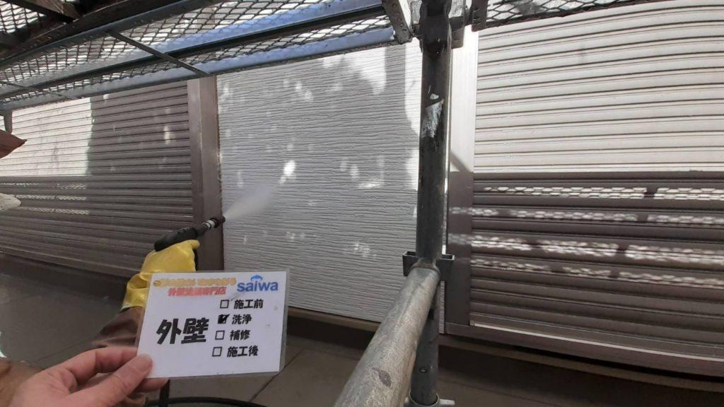 外壁高圧洗浄 さいたま市中央区 サイワ塗装工業