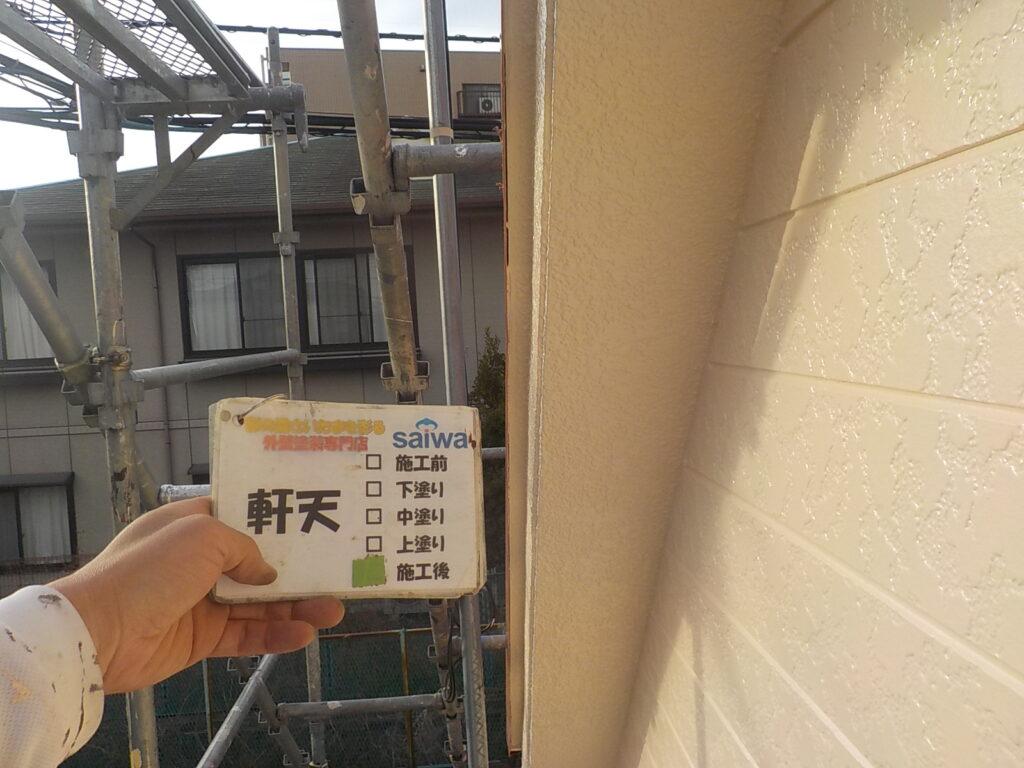 軒天の塗装 天井塗装
